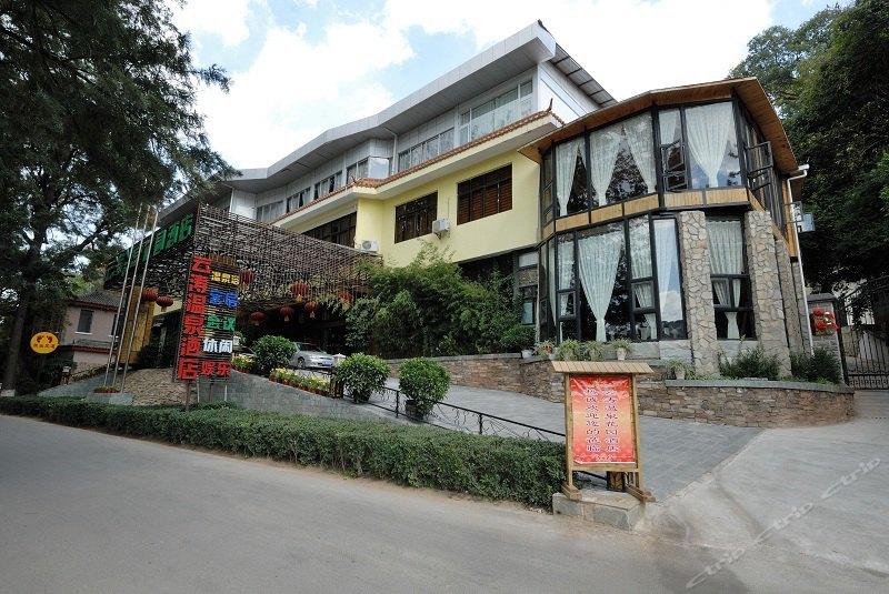 昆明安宁云涛温泉花园酒店