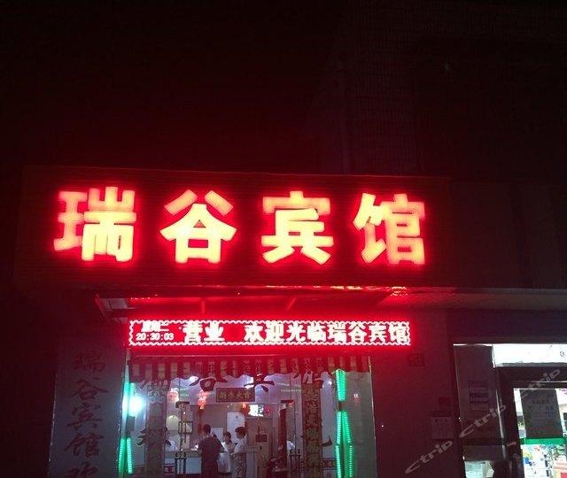 上海瑞谷宾馆