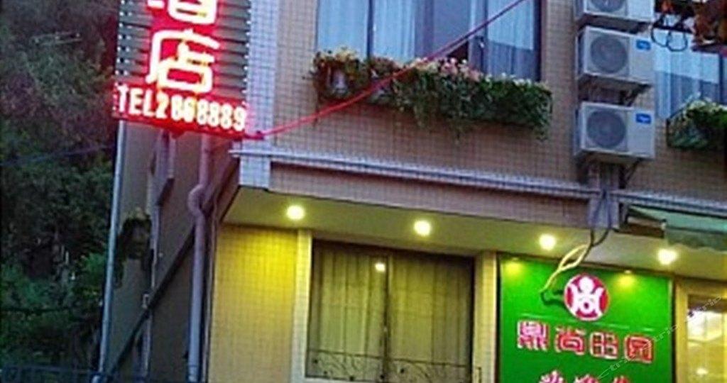 鼎尚田园酒店