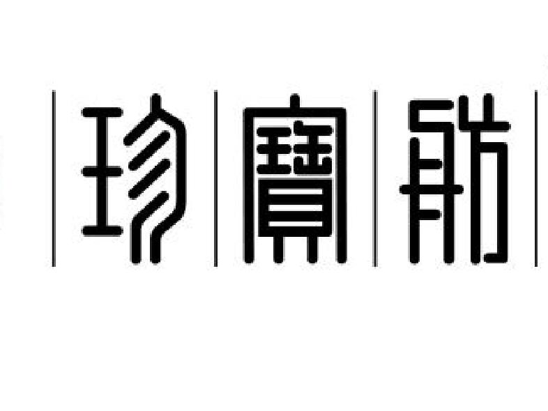 珍宝舫(平江府路店)