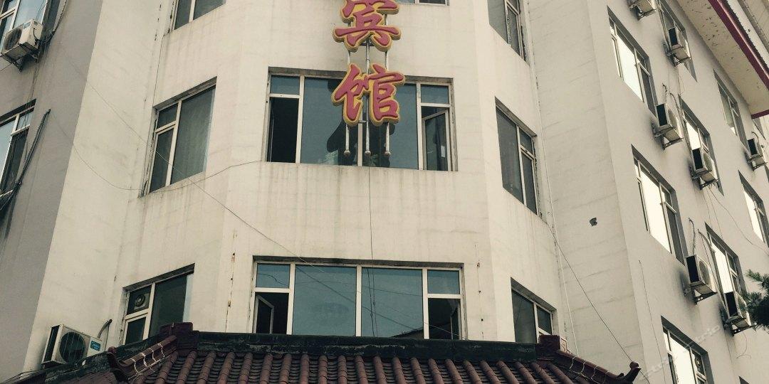 贵宾楼阳光99宾馆
