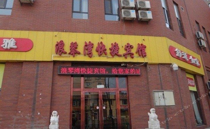 浪琴湾快捷宾馆