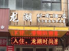 龙湖时尚酒店