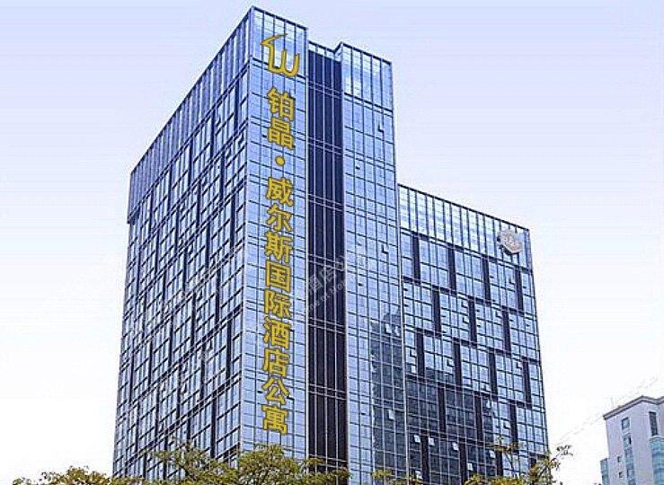 铂晶威尔斯商务公寓酒店