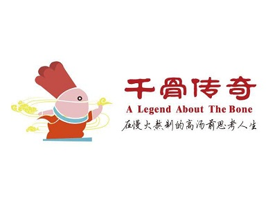 千骨传奇金华砂锅(水晶城店)
