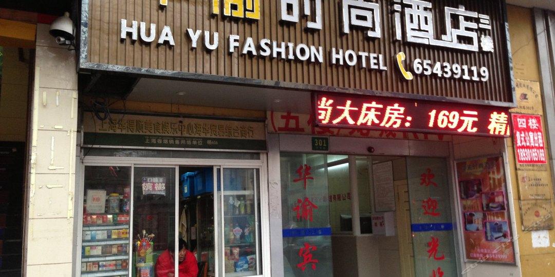 上海华渝精品酒店