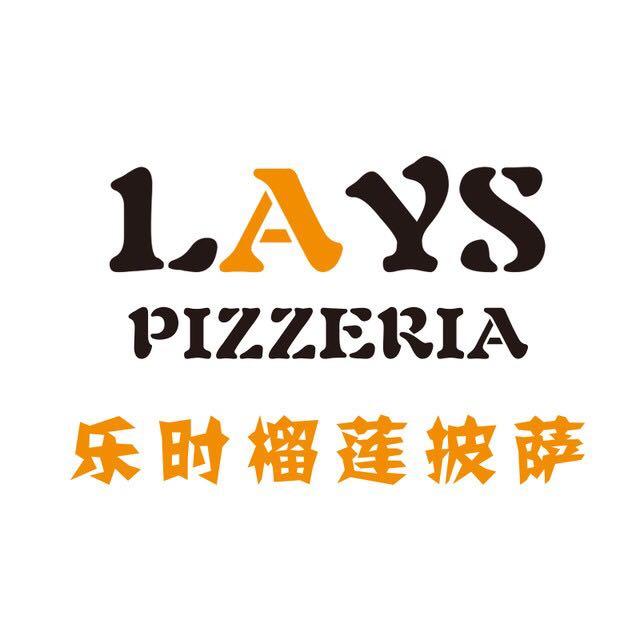乐时榴莲披萨(积家店)