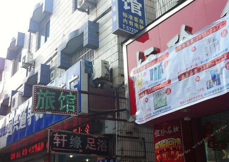 上海新顺旅馆