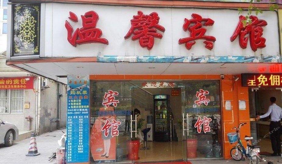 广州温馨宾馆