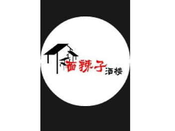 面辣子酒楼(西大街店)