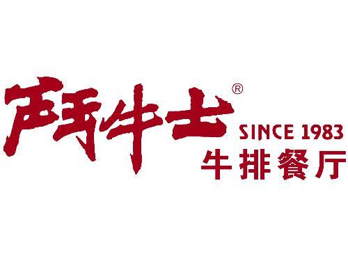 斗牛士牛排餐厅(常州店)