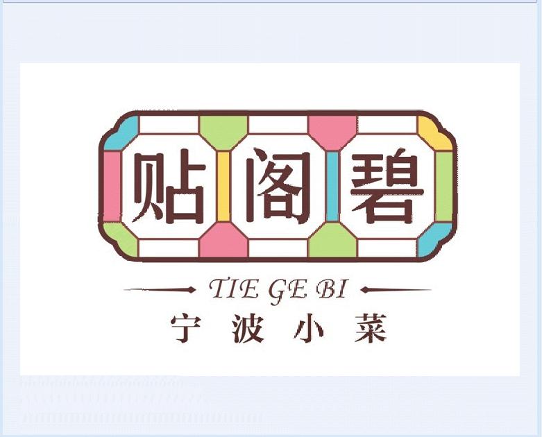 食湘味道焖锅