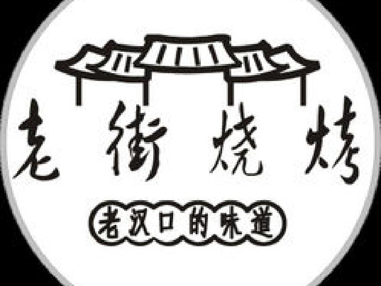 老街烧烤(武昌府店)