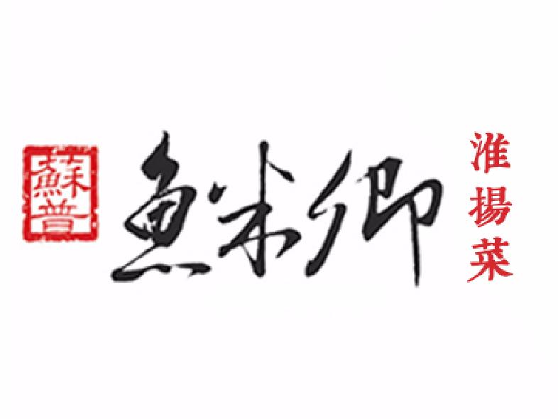 鱼米乡(金茂汇店)