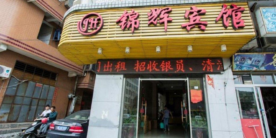 泉州锦辉宾馆
