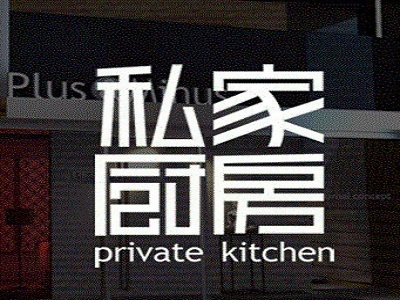 私家厨(东波路店)