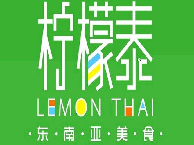 柠檬泰东南亚美食(九霄梦天地店)