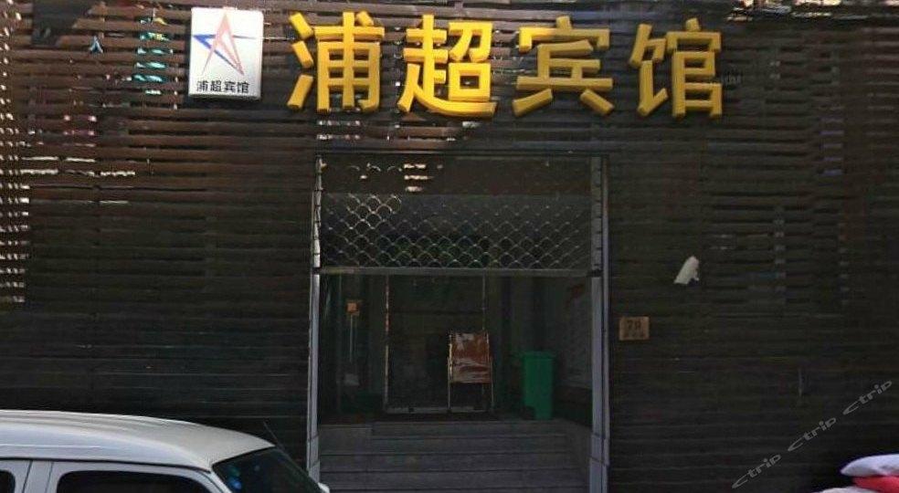 浦超宾馆(外滩店)