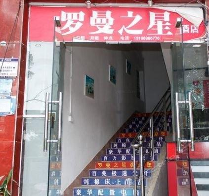 广州大学城罗曼之星公寓