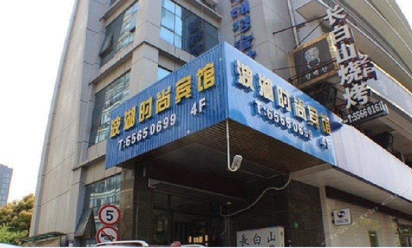 上海波湖宾馆(国定路店)
