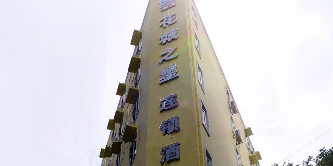 广州市花城之星连锁酒店(动物园地铁站店)
