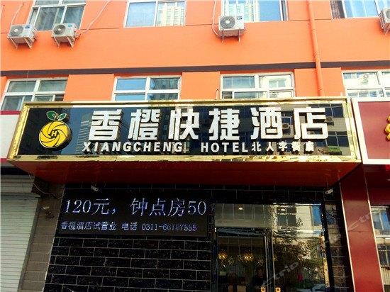 香橙快捷酒店(北国店)