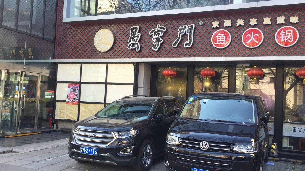 愚掌门鱼火锅(西坝河店)