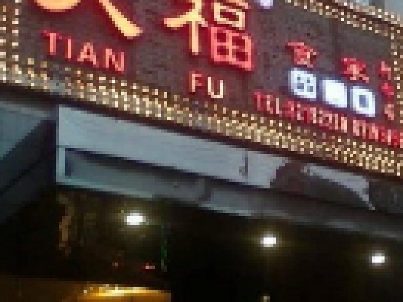 天福食家(新都店)