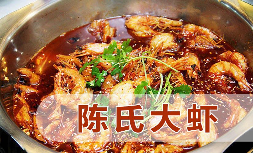 陈氏大虾(千禧锦绣苑店)