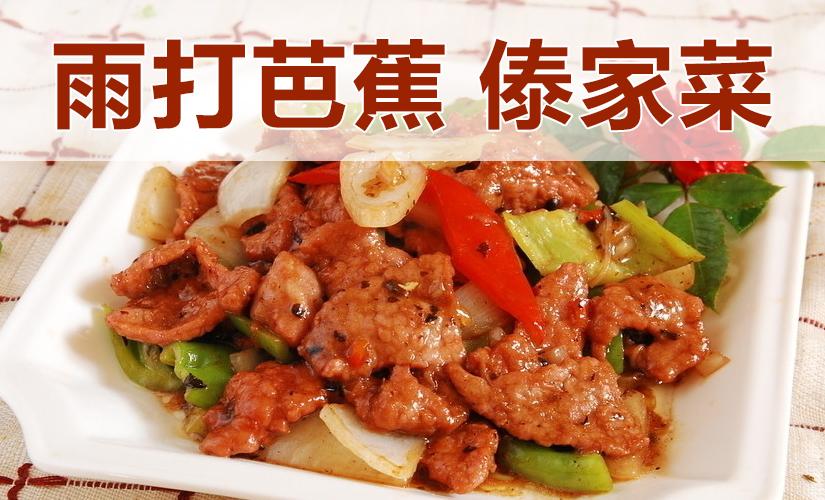 雨打芭蕉傣家菜(工业南路店)