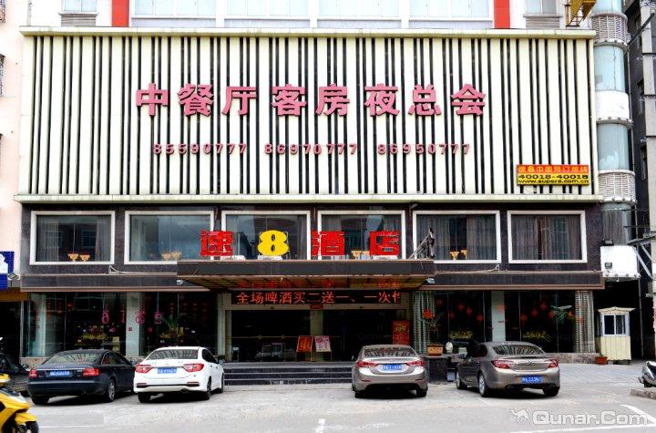 速8酒店(福州福清宏路宏翰店)