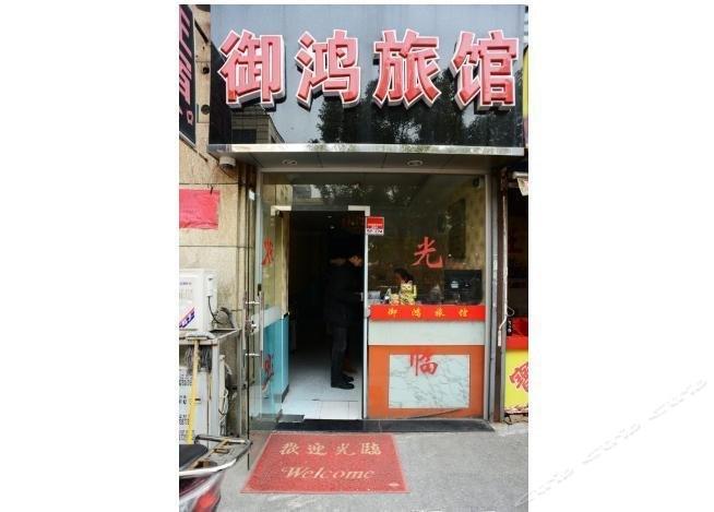 上海御鸿旅馆