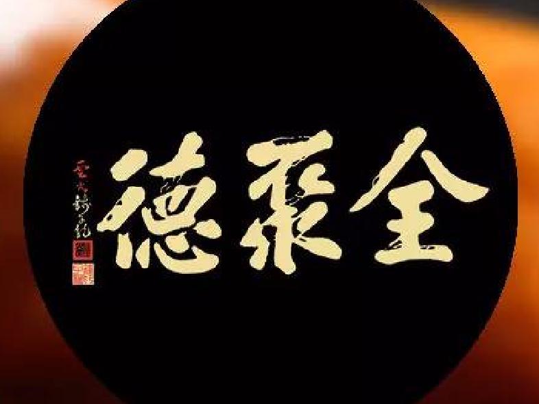 全聚德(西铁营万达广场店)