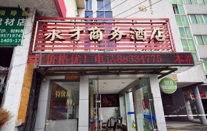 永才商务酒店