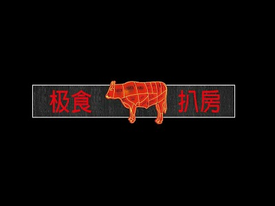极食(杭州大厦店)