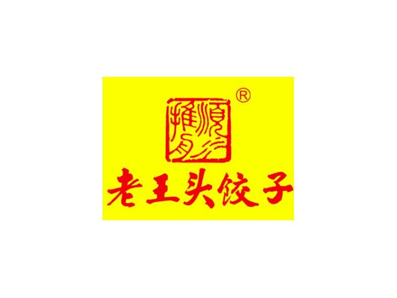 老王头饺子(延安总店)