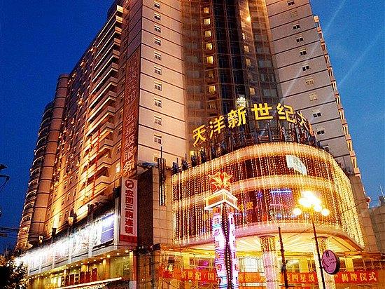 天洋新世纪国际大酒店