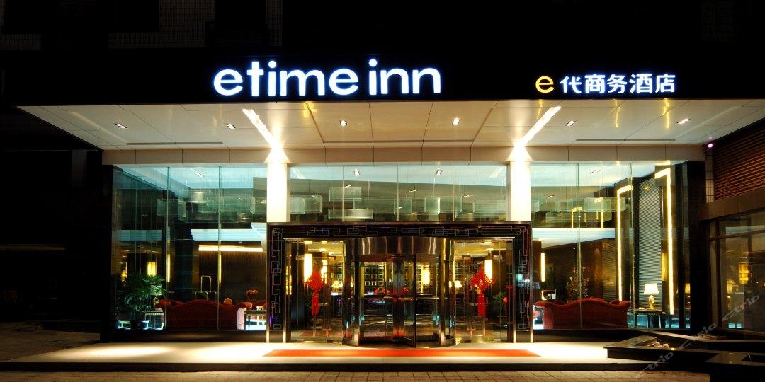e代商务酒店(e代商务酒店)