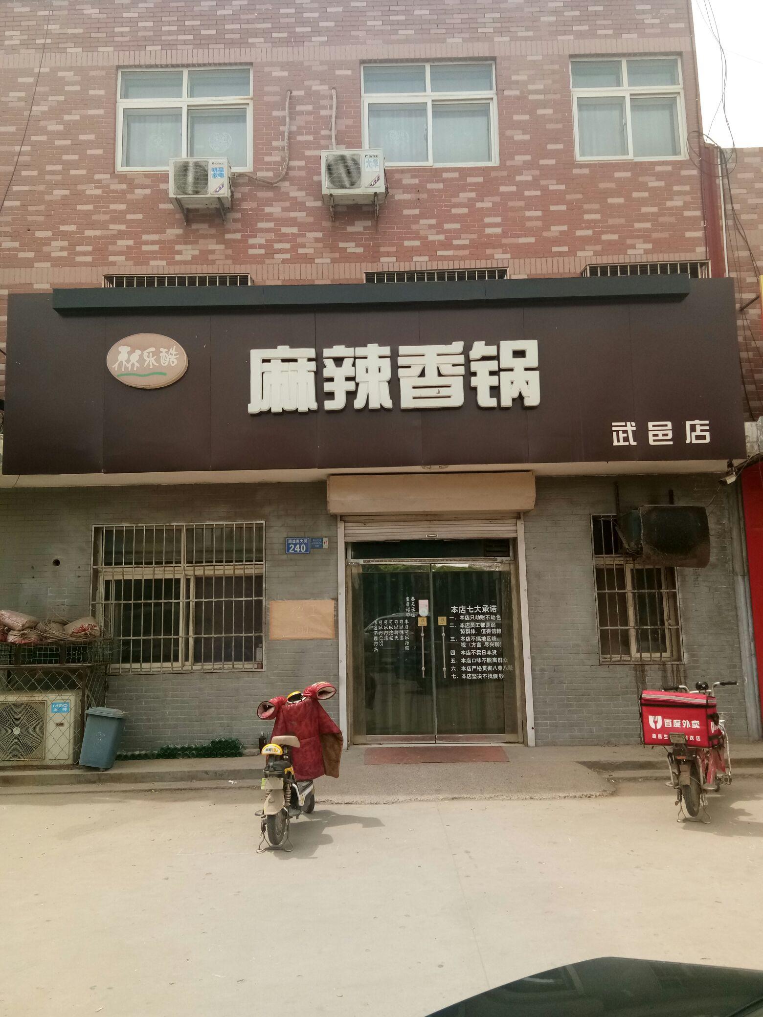 乐酷麻辣香锅(武邑店)