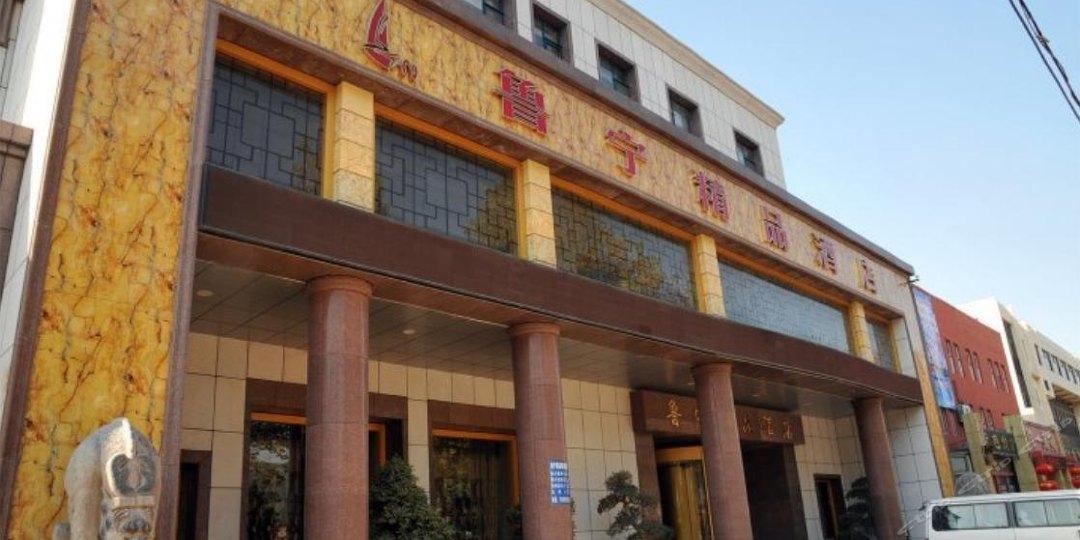 淄博鲁宁精品酒店