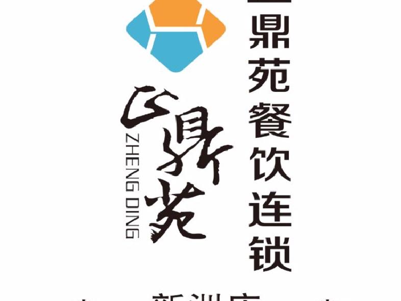 正鼎苑海鲜酒楼(新洲店)