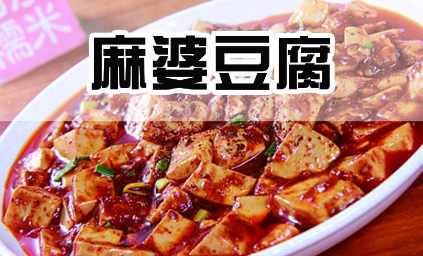 麻婆豆腐(富田太阳城店)