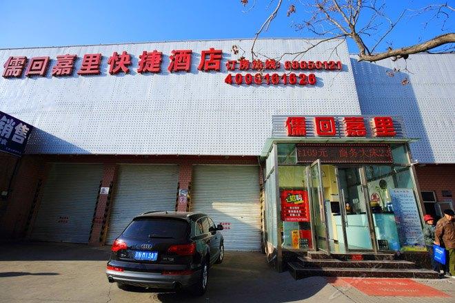 北京儒回嘉里快捷酒店