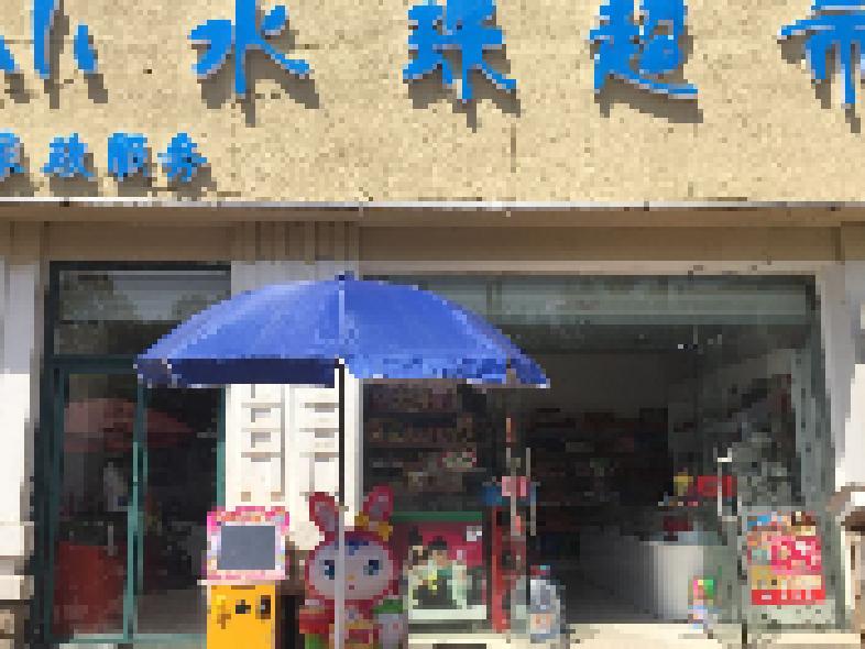小水珠超市