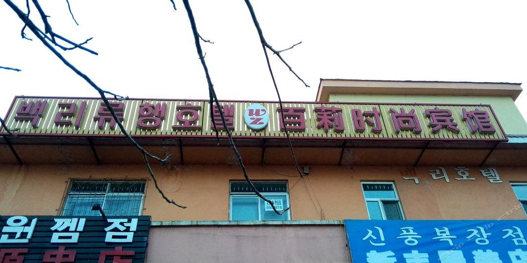 延边百莉时尚宾馆(友谊街店)