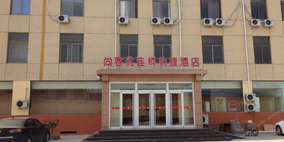 栾城县尚客快捷酒店