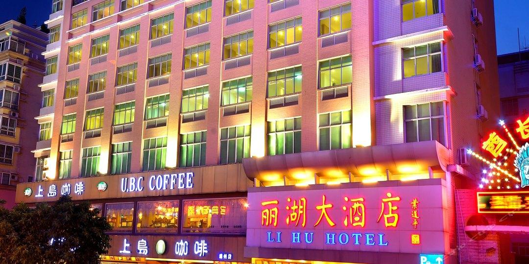 丽湖大酒店