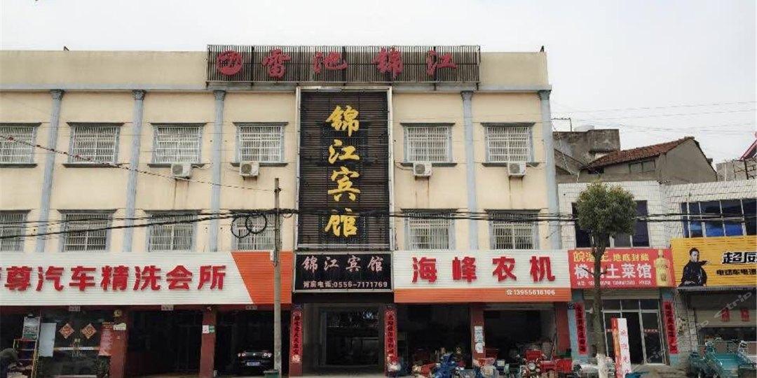 望江雷池锦江宾馆