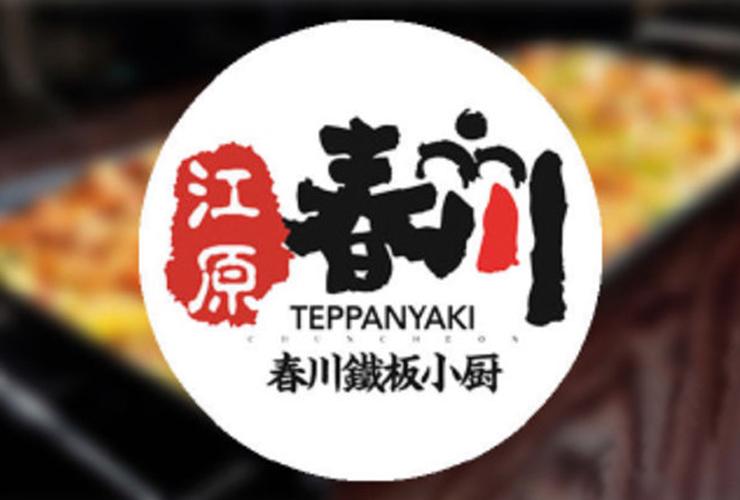 春川铁板小厨(威高广场店)