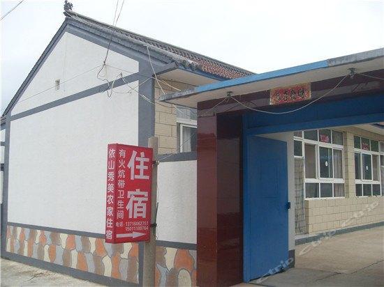 北京依山秀美农家院